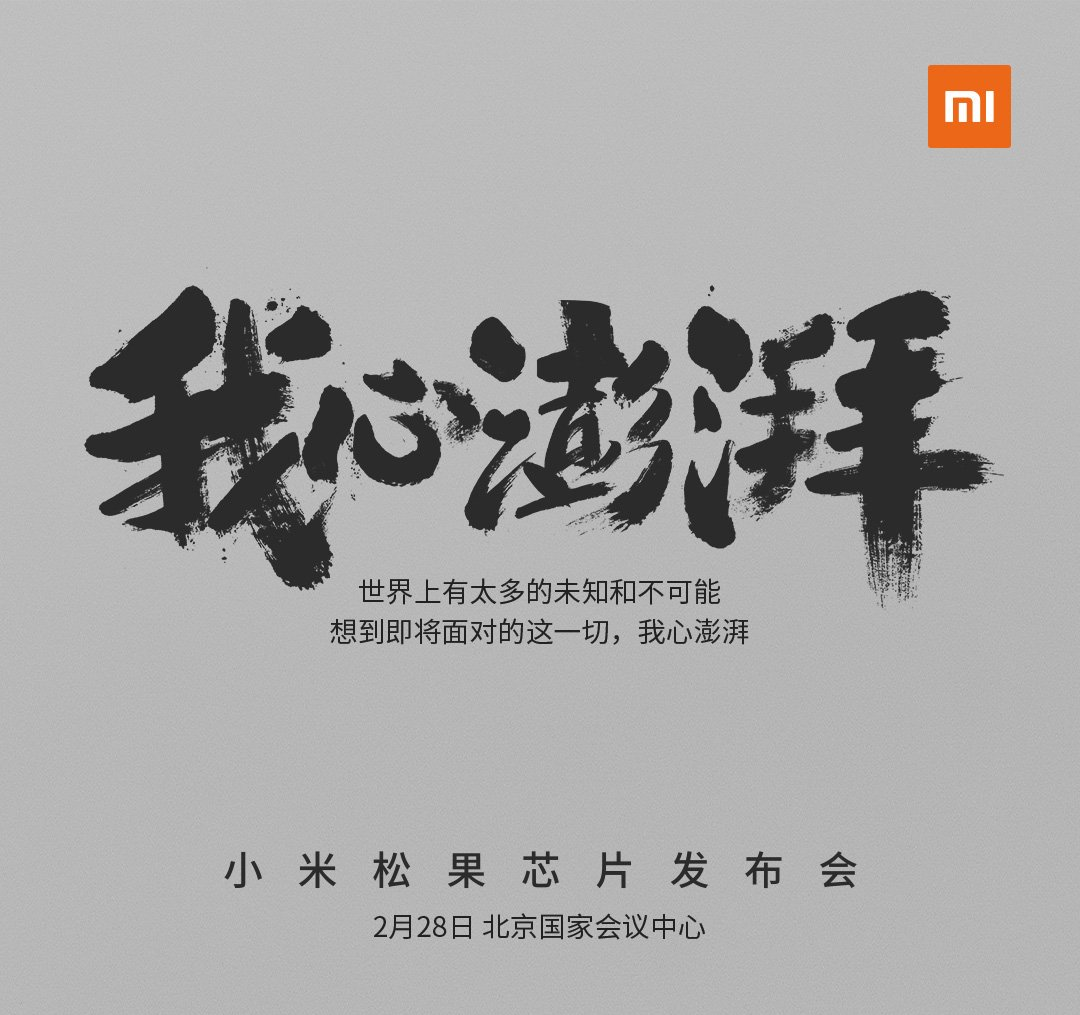 Xiaomi Pinecone SoC